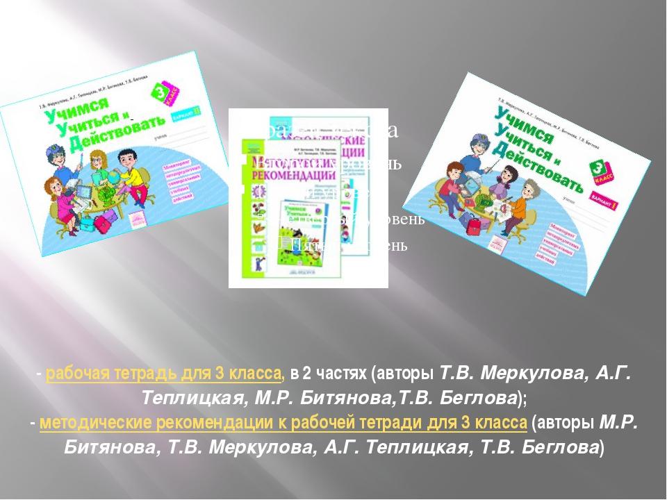 -рабочая тетрадь для 3 класса, в 2 частях (авторыТ.В. Меркулова, А.Г. Тепли...