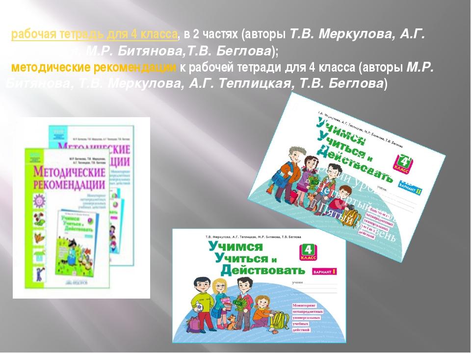 -рабочая тетрадь для 4 класса, в 2 частях (авторыТ.В. Меркулова, А.Г. Тепли...