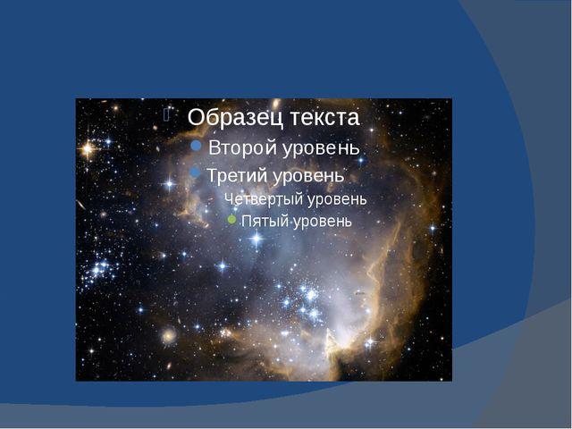 Космос – это звёзды и планеты, кометы и астероиды, различные космические све...