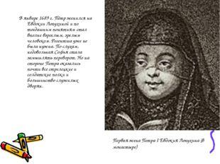 В январе 1689 г. Пётр женился на Евдокии Лопухиной и по тогдашним понятиям ст
