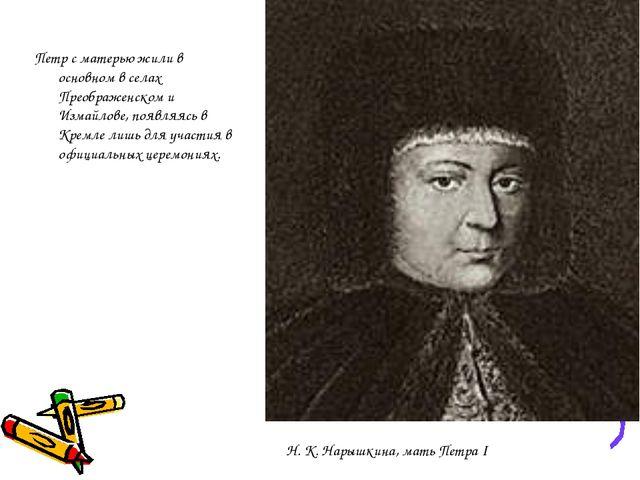 Петр с матерью жили в основном в селах Преображенском и Измайлове, появляясь...
