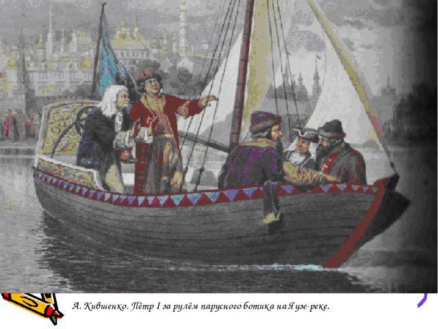 А. Кившенко. Пётр I за рулём парусного ботика на Яузе-реке.