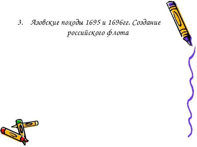 3. Азовские походы 1695 и 1696гг. Создание российского флота