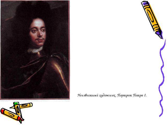 Неизвестный художник. Портрет Петра I.