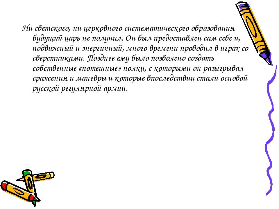 Ни светского, ни церковного систематического образования будущий царь не полу...