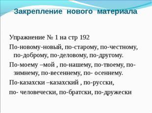 Закрепление нового материала Упражнение № 1 на стр 192 По-новому-новый, по-с