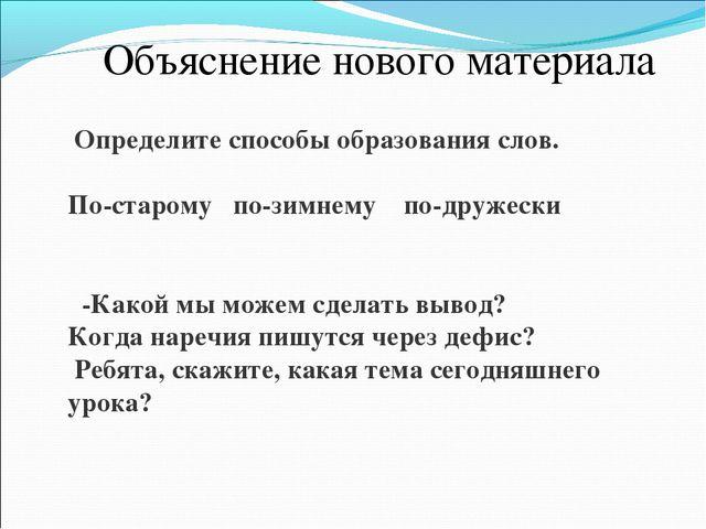 Объяснение нового материала  Определите способы образования слов. По-старом...