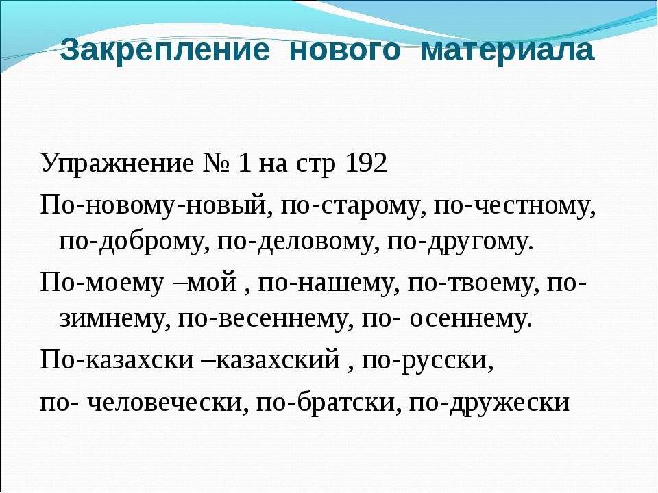 Закрепление нового материала Упражнение № 1 на стр 192 По-новому-новый, по-с...