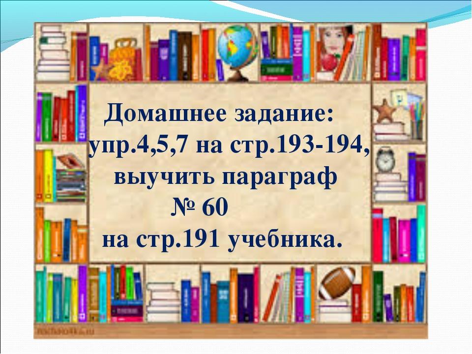 Домашнее задание: упр.4,5,7 на стр.193-194, выучить параграф № 60 на стр.191...