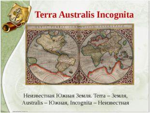 Terra Australis Incognita Неизвестная Южная Земля. Terra – Земля, Australis