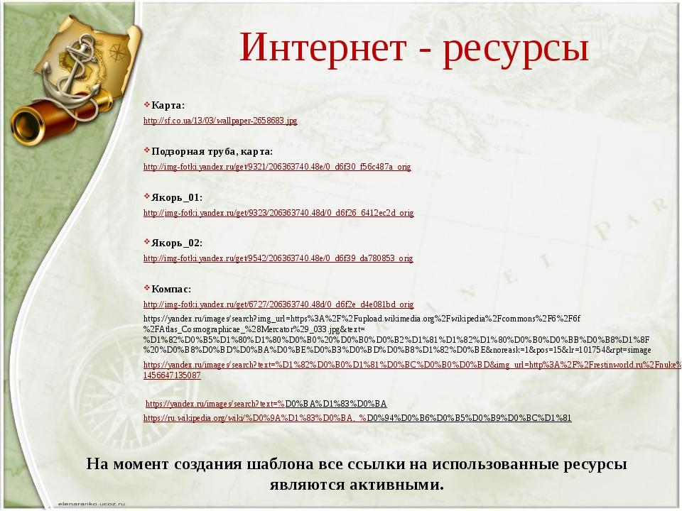 Интернет - ресурсы Карта: http://sf.co.ua/13/03/wallpaper-2658683.jpg Подзорн...