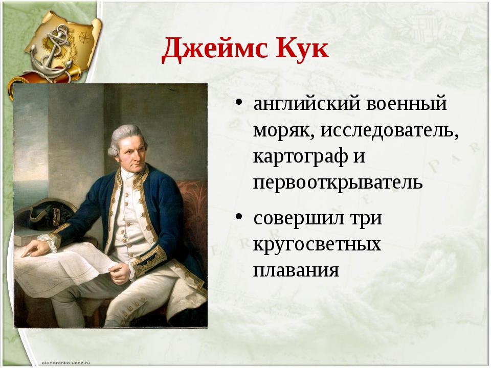 Джеймс Кук английский военный моряк, исследователь, картограф и первооткрыват...