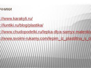 Источники http://www.karakyli.ru/ http://luntiki.ru/blog/plastika/ http://www