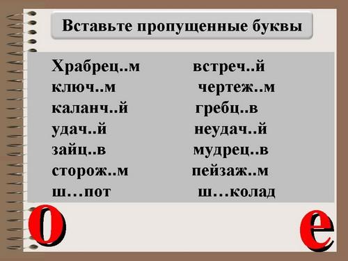 C:\Users\Сергей\Desktop\скаченное\_Правописание _о-е_ в окончаниях имен существительных после шипящих и _ц__. 5-й класс_files\09.jpg