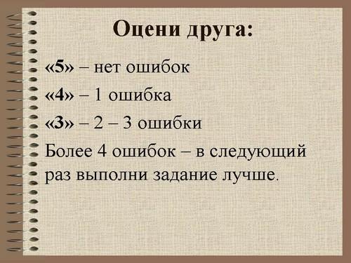 C:\Users\Сергей\Desktop\скаченное\_Правописание _о-е_ в окончаниях имен существительных после шипящих и _ц__. 5-й класс_files\11.jpg