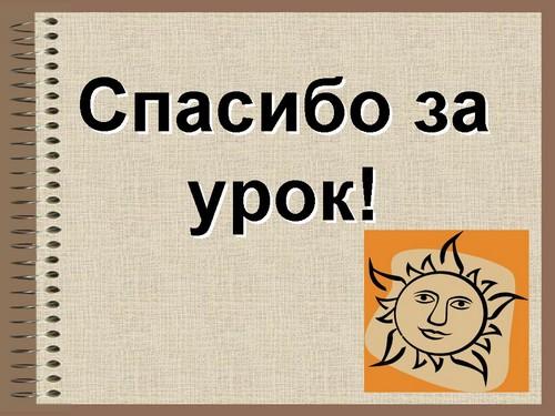 C:\Users\Сергей\Desktop\скаченное\_Правописание _о-е_ в окончаниях имен существительных после шипящих и _ц__. 5-й класс_files\13.jpg