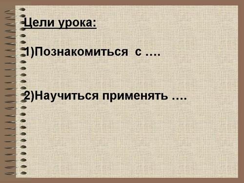 C:\Users\Сергей\Desktop\скаченное\_Правописание _о-е_ в окончаниях имен существительных после шипящих и _ц__. 5-й класс_files\03.jpg
