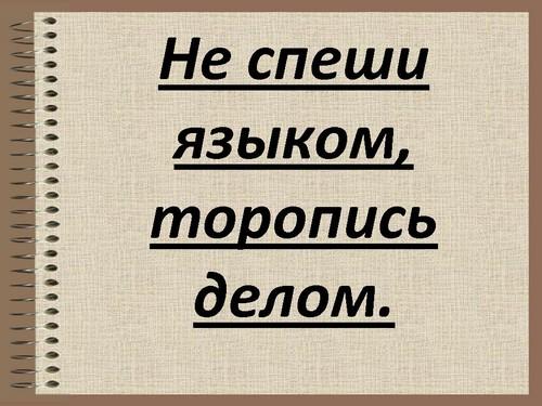 C:\Users\Сергей\Desktop\скаченное\_Правописание _о-е_ в окончаниях имен существительных после шипящих и _ц__. 5-й класс_files\05.jpg