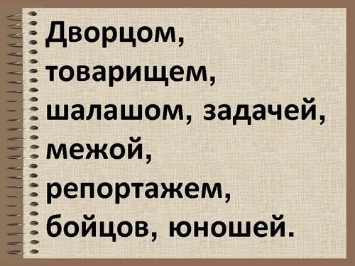 C:\Users\Сергей\Desktop\скаченное\_Правописание _о-е_ в окончаниях имен существительных после шипящих и _ц__. 5-й класс_files\06.jpg