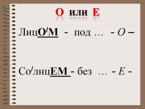 C:\Users\Сергей\Desktop\скаченное\_Правописание _о-е_ в окончаниях имен существительных после шипящих и _ц__. 5-й класс_files\07.jpg