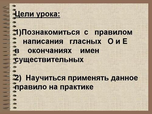 C:\Users\Сергей\Desktop\скаченное\_Правописание _о-е_ в окончаниях имен существительных после шипящих и _ц__. 5-й класс_files\04.jpg