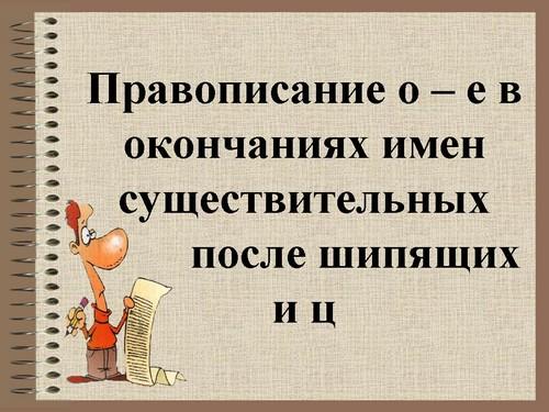 C:\Users\Сергей\Desktop\скаченное\_Правописание _о-е_ в окончаниях имен существительных после шипящих и _ц__. 5-й класс_files\02.jpg