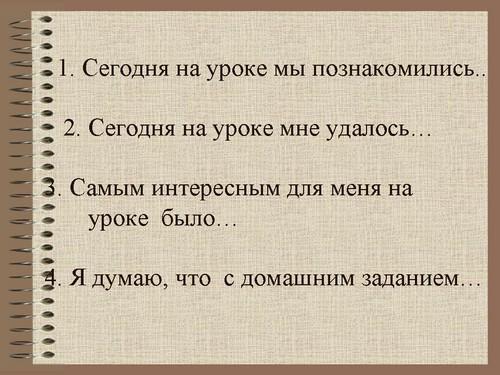 C:\Users\Сергей\Desktop\скаченное\_Правописание _о-е_ в окончаниях имен существительных после шипящих и _ц__. 5-й класс_files\12.jpg
