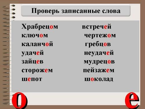 C:\Users\Сергей\Desktop\скаченное\_Правописание _о-е_ в окончаниях имен существительных после шипящих и _ц__. 5-й класс_files\10.jpg