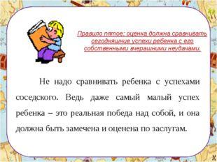 Правило пятое: оценка должна сравнивать сегодняшние успехи ребенка с его соб