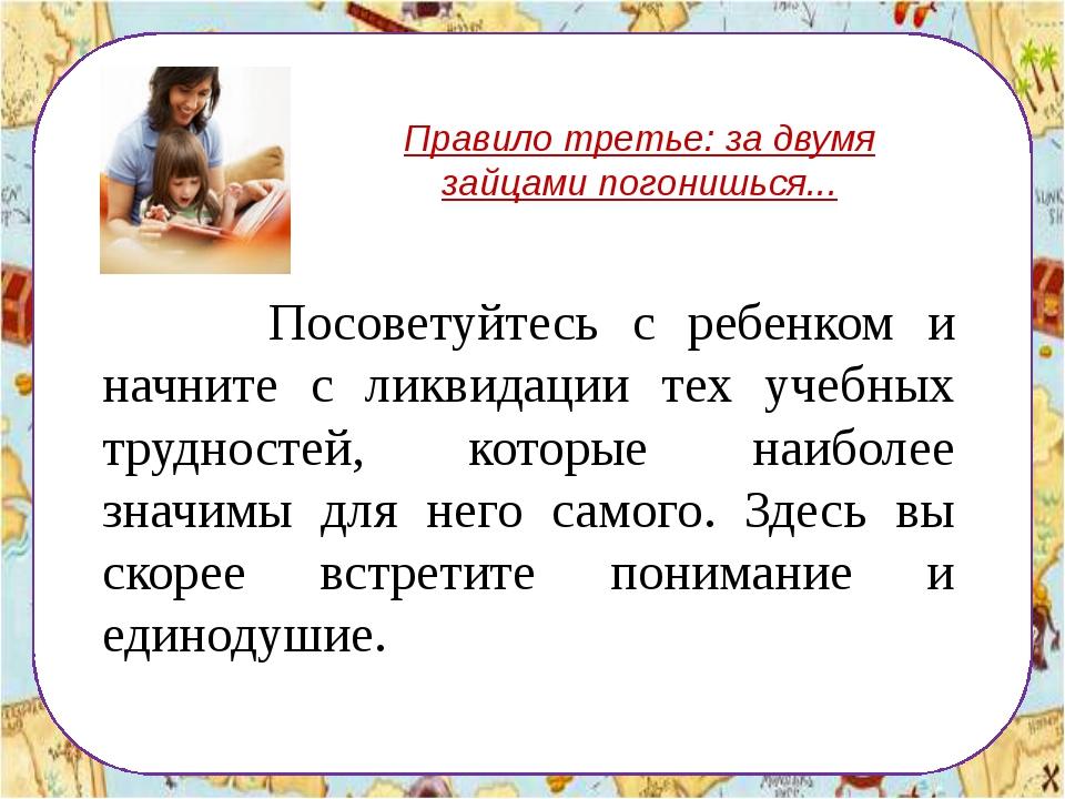Правило третье: за двумя зайцами погонишься... Посоветуйтесь с ребенком и на...