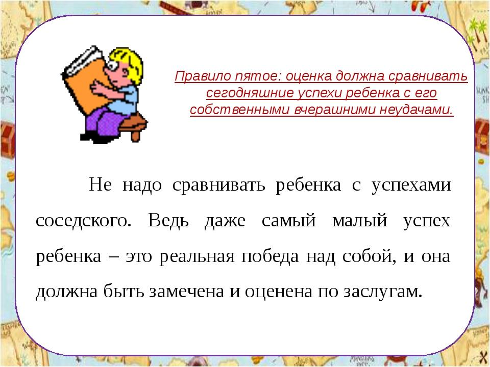 Правило пятое: оценка должна сравнивать сегодняшние успехи ребенка с его соб...