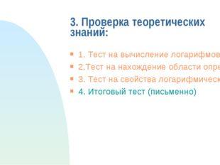 3. Проверка теоретических знаний: 1. Тест на вычисление логарифмов. 2.Тест на