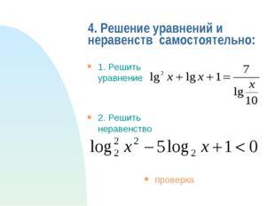 4. Решение уравнений и неравенств самостоятельно: 1. Решить уравнение 2. Реши