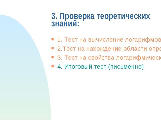 3. Проверка теоретических знаний: 1. Тест на вычисление логарифмов. 2.Тест на...