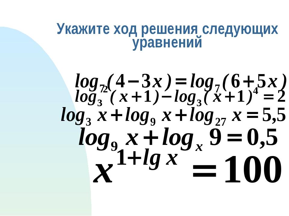 Укажите ход решения следующих уравнений