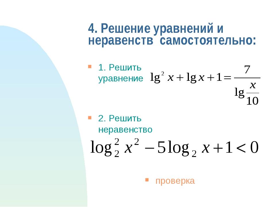 4. Решение уравнений и неравенств самостоятельно: 1. Решить уравнение 2. Реши...