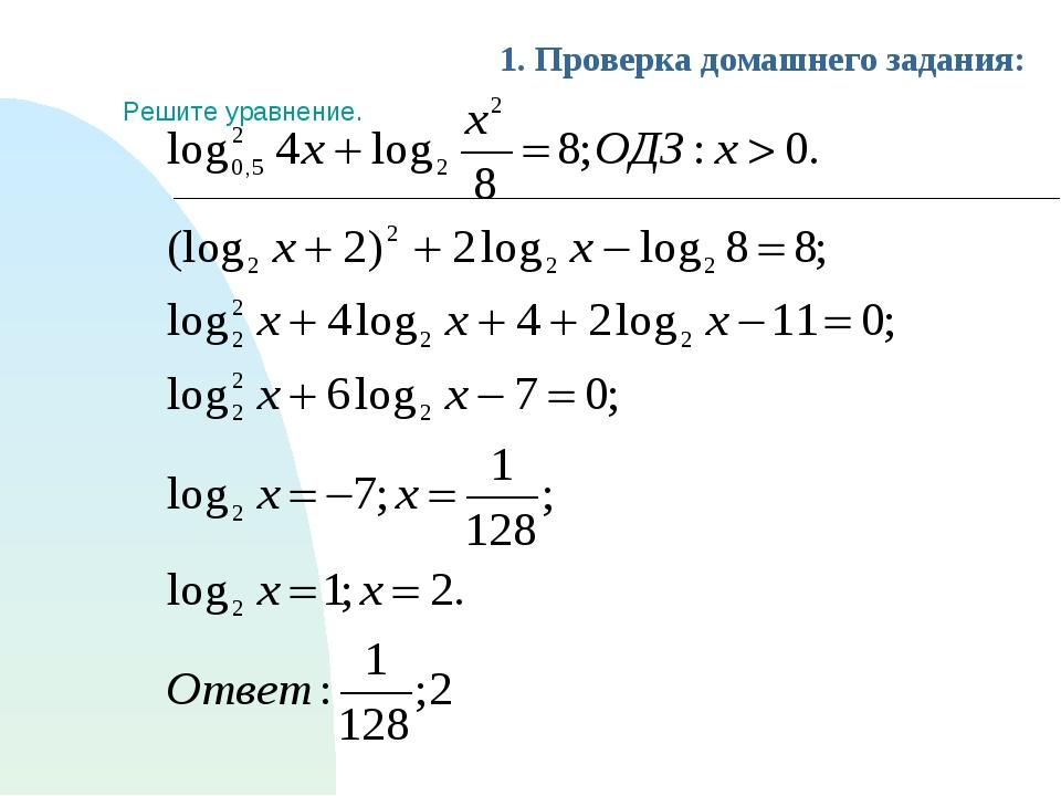 Решите уравнение. 1. Проверка домашнего задания: