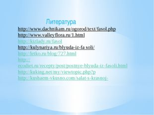 Литература http://www.dachnikam.ru/ogorod/text/fasol.php http://www.valleyfl