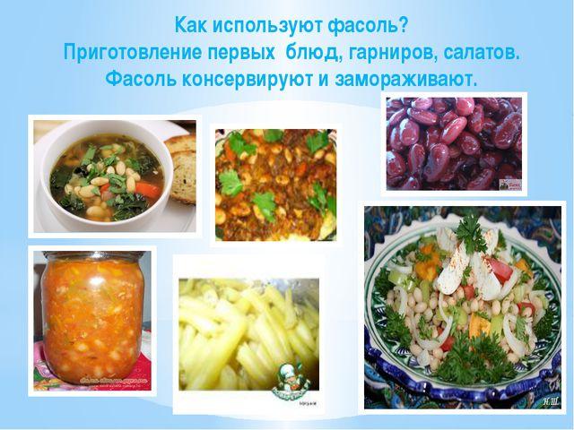 Как используют фасоль? Приготовление первых блюд, гарниров, салатов. Фасоль к...