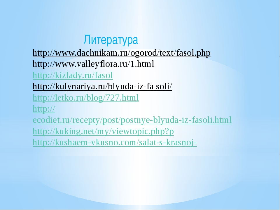 Литература http://www.dachnikam.ru/ogorod/text/fasol.php http://www.valleyfl...