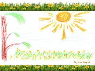 Наши рисунки Белова Арина