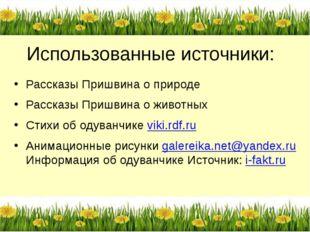 Использованные источники: Рассказы Пришвина о природе Рассказы Пришвина о жив