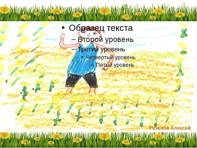 Резанов Алексей