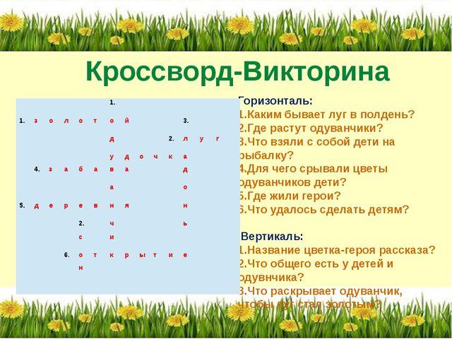 Кроссворд-Викторина Горизонталь: 1.Каким бывает луг в полдень? 2.Где растут...