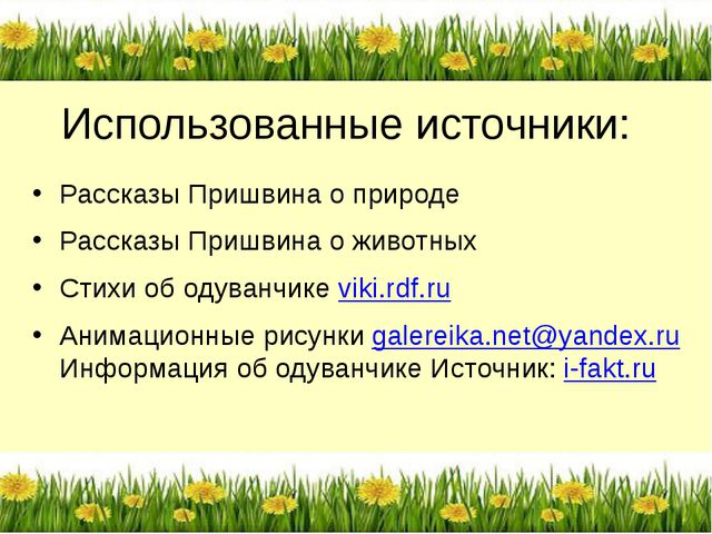 Использованные источники: Рассказы Пришвина о природе Рассказы Пришвина о жив...