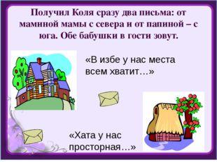 Получил Коля сразу два письма: от маминой мамы с севера и от папиной – с юга.