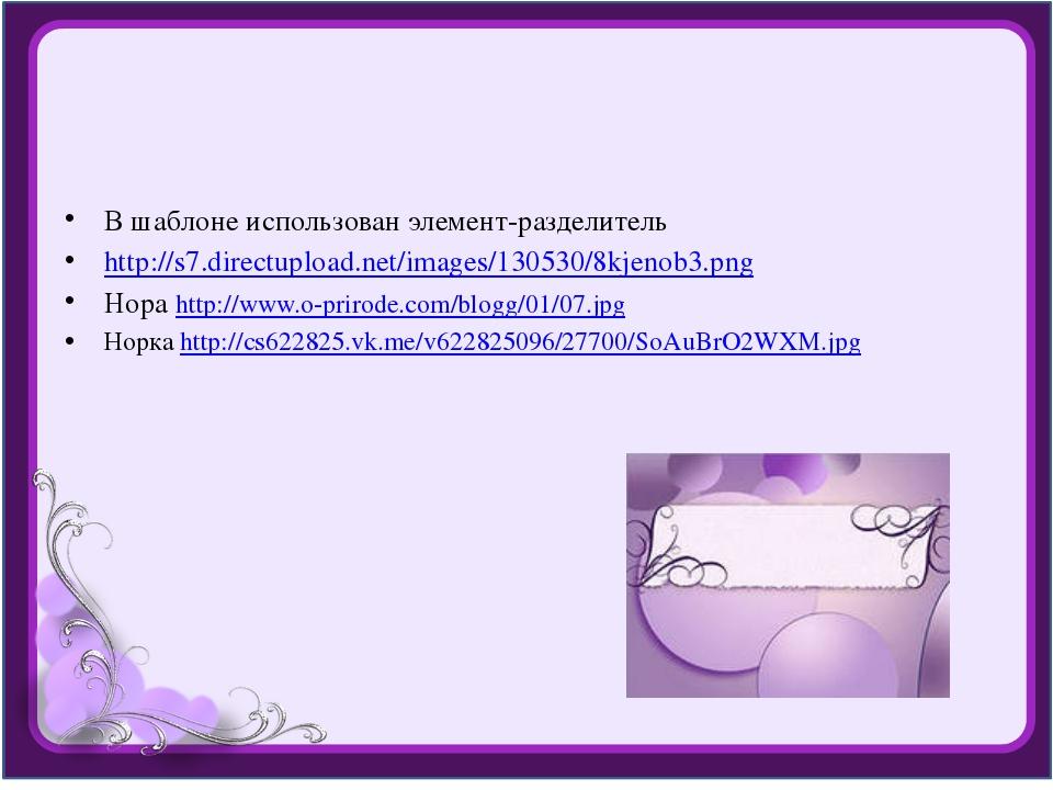 В шаблоне использован элемент-разделитель http://s7.directupload.net/images/...