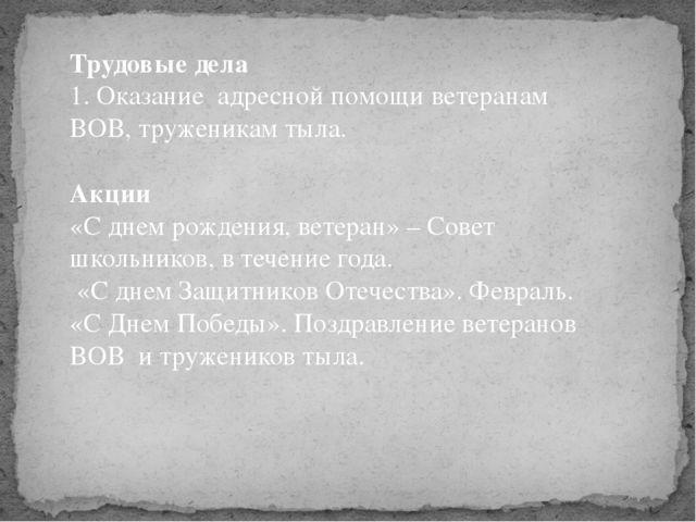 Трудовые дела 1. Оказание адресной помощи ветеранам ВОВ,труженикам тыла. А...