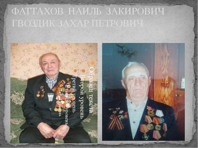 ФАТТАХОВ НАИЛЬ ЗАКИРОВИЧ ГВОЗДИК ЗАХАР ПЕТРОВИЧ