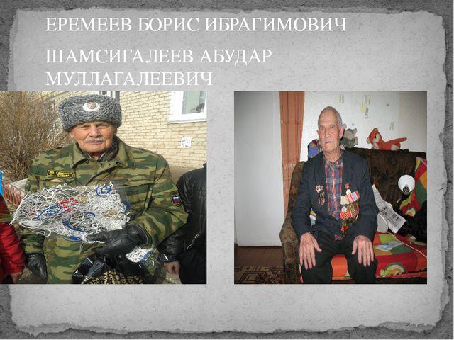 ЕРЕМЕЕВ БОРИС ИБРАГИМОВИЧ ШАМСИГАЛЕЕВ АБУДАР МУЛЛАГАЛЕЕВИЧ